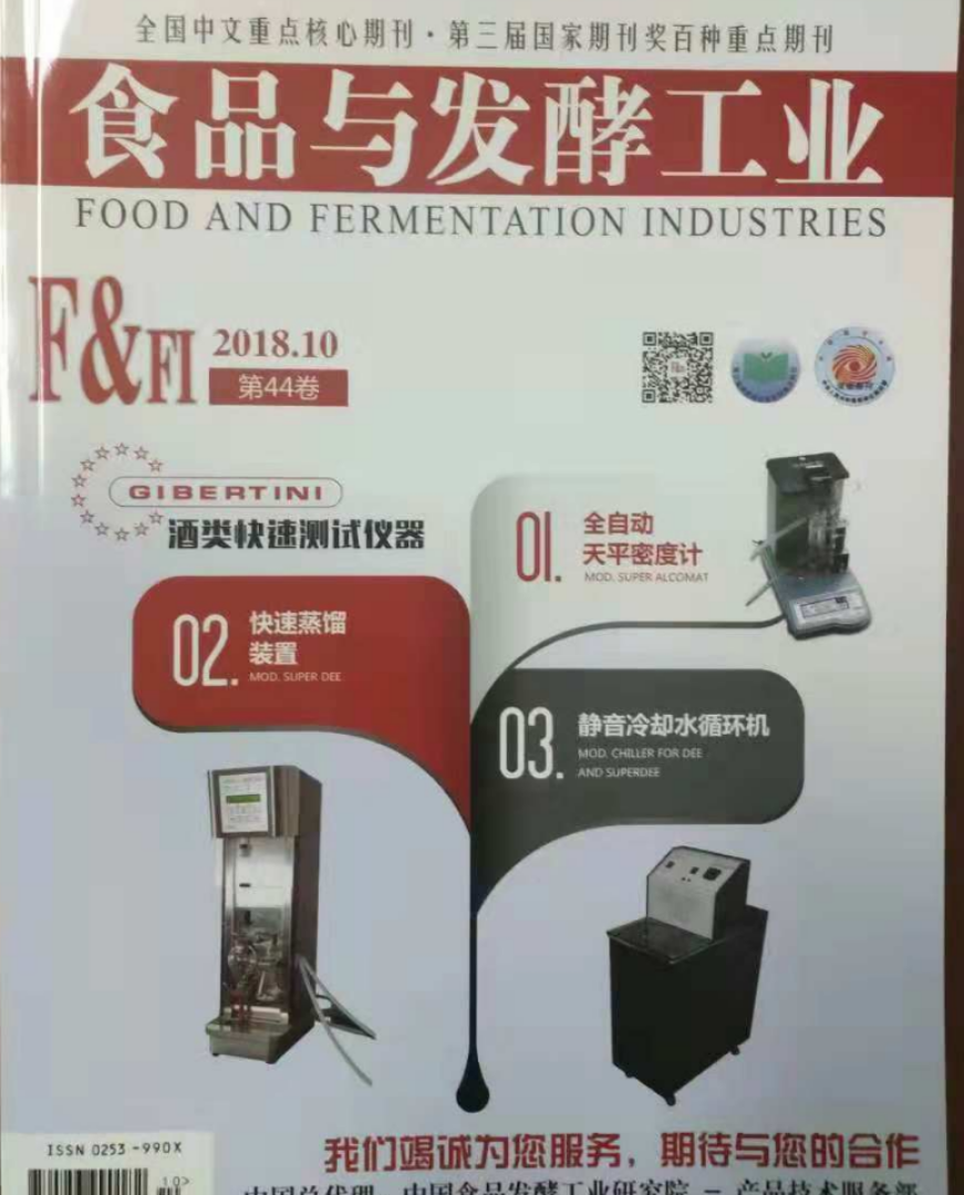 Gibertini Instruments for Wine Analysis are Official Methods also in China